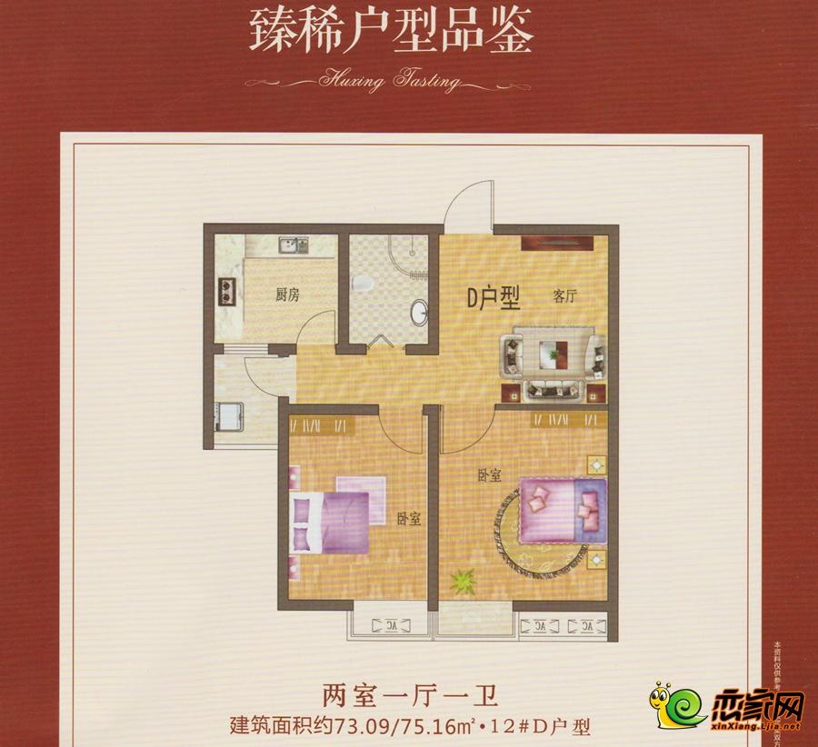 中纺佳苑颐和铭郡12#楼D户型