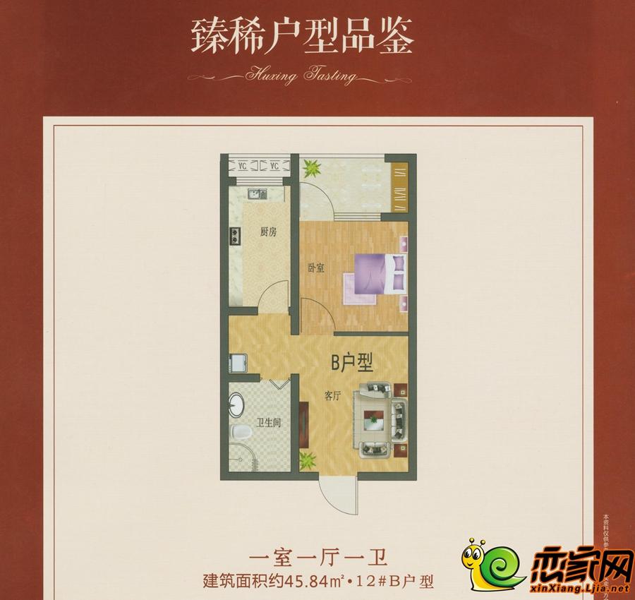 中纺佳苑颐和铭郡12#楼B户型