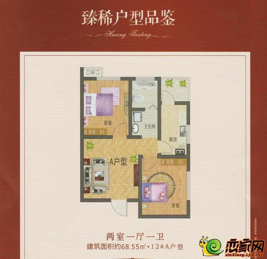 中纺佳苑颐和铭郡12#楼A户型