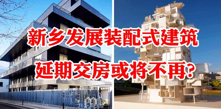 新乡预发展装配式建筑 延期交房或将不再