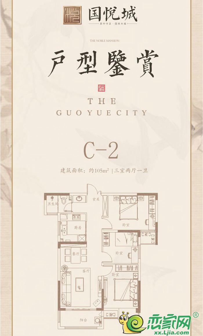 国悦城C-2户型图