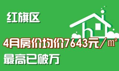 红旗区 4月房价均价7643元/㎡最高已破万