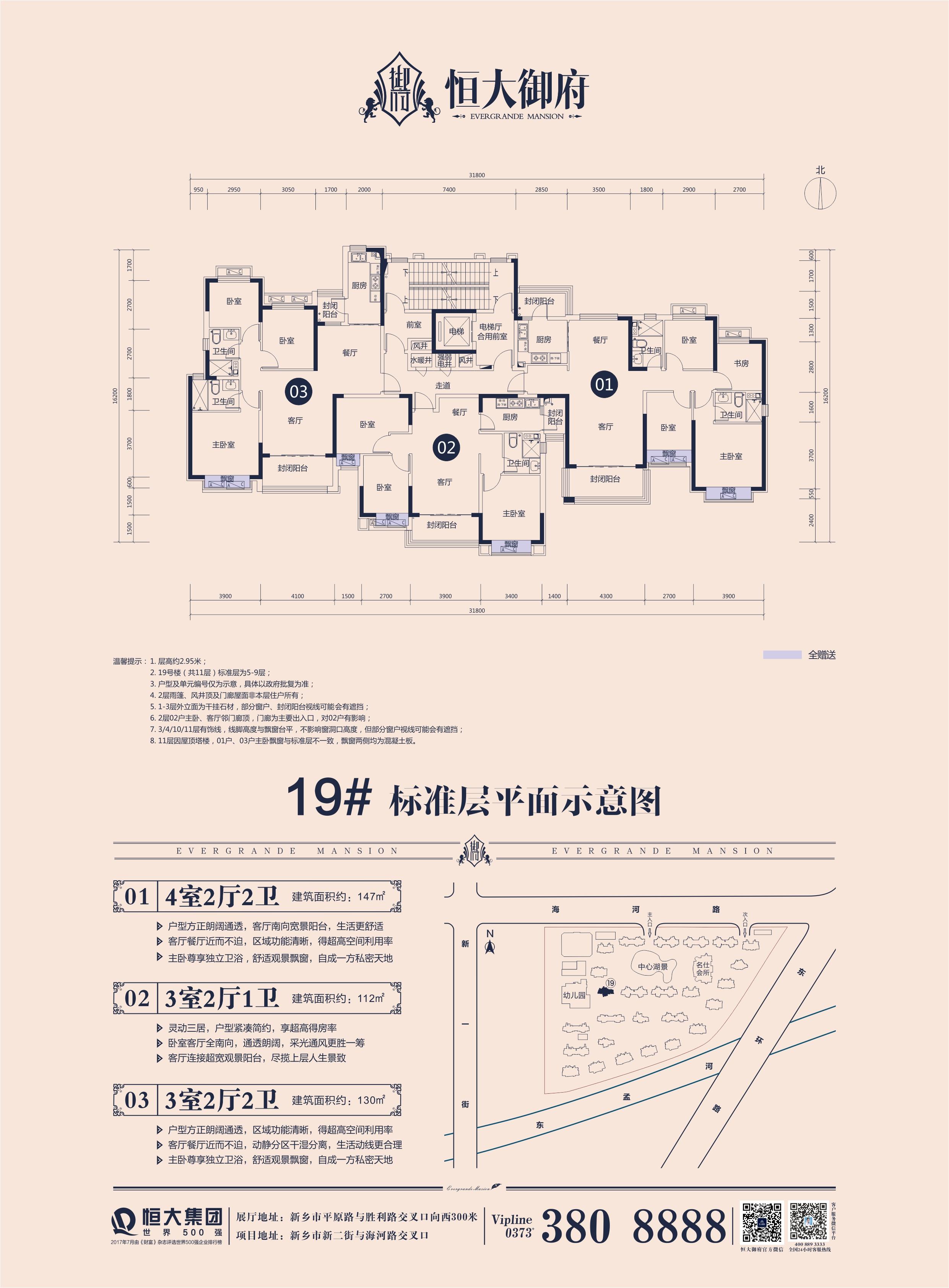 恒大御府19#楼标准层户型图