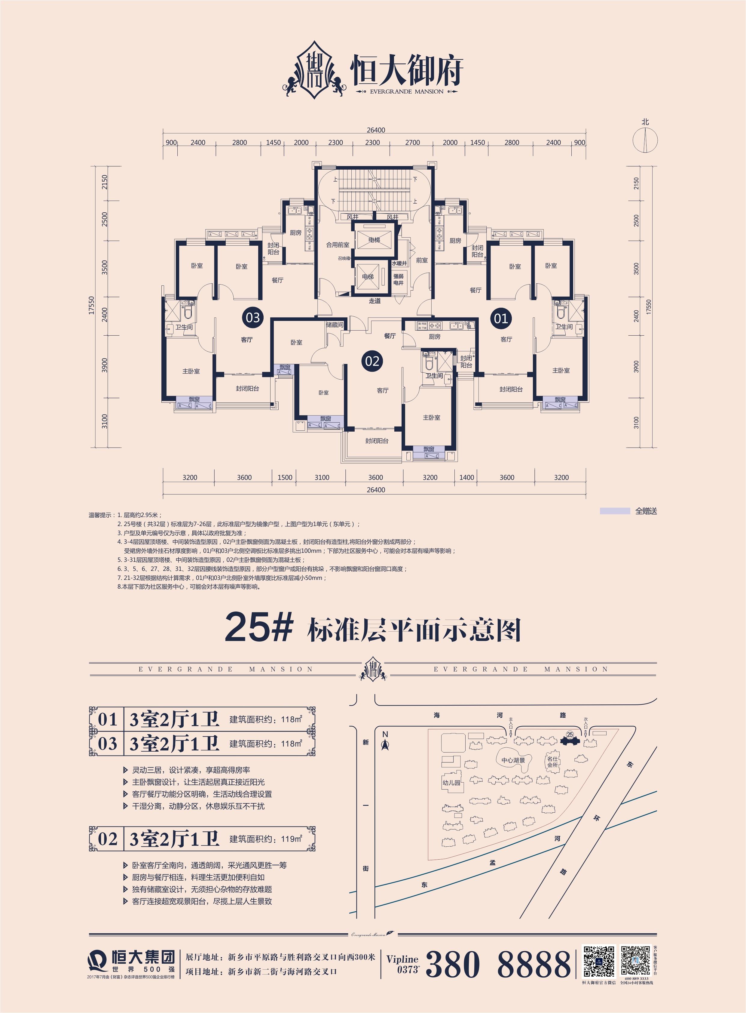 恒大御府25#楼标准层户型图