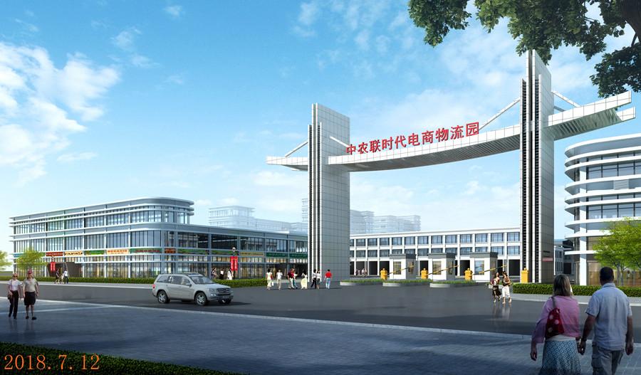 中农联时代电商物流园