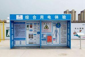 安全体验区-综合用电