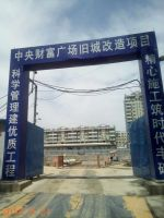 中央财富广场工程