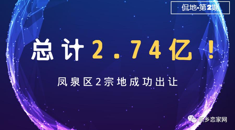 【侃地·第2期】新乡凤泉区两宗地成功出让 成交总价约2.74亿!