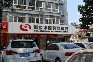 平原农商银行