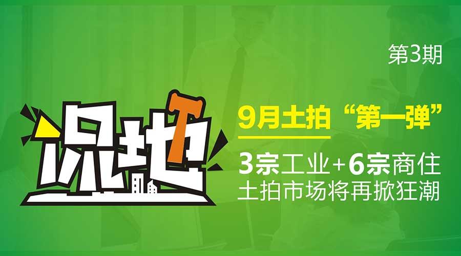 【侃地·第3期】3宗工业+6宗商住,新乡9月土拍市场将再掀狂潮