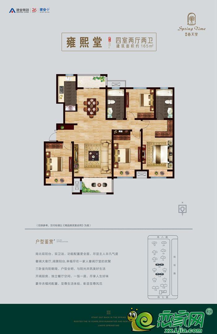 建业春天里·雍熙堂