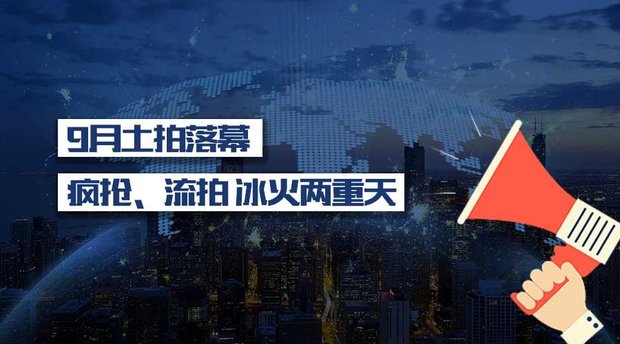 """【侃地·第5期】土拍""""冰火两重天""""1宗2.64亿疯抢 1宗二次流拍"""