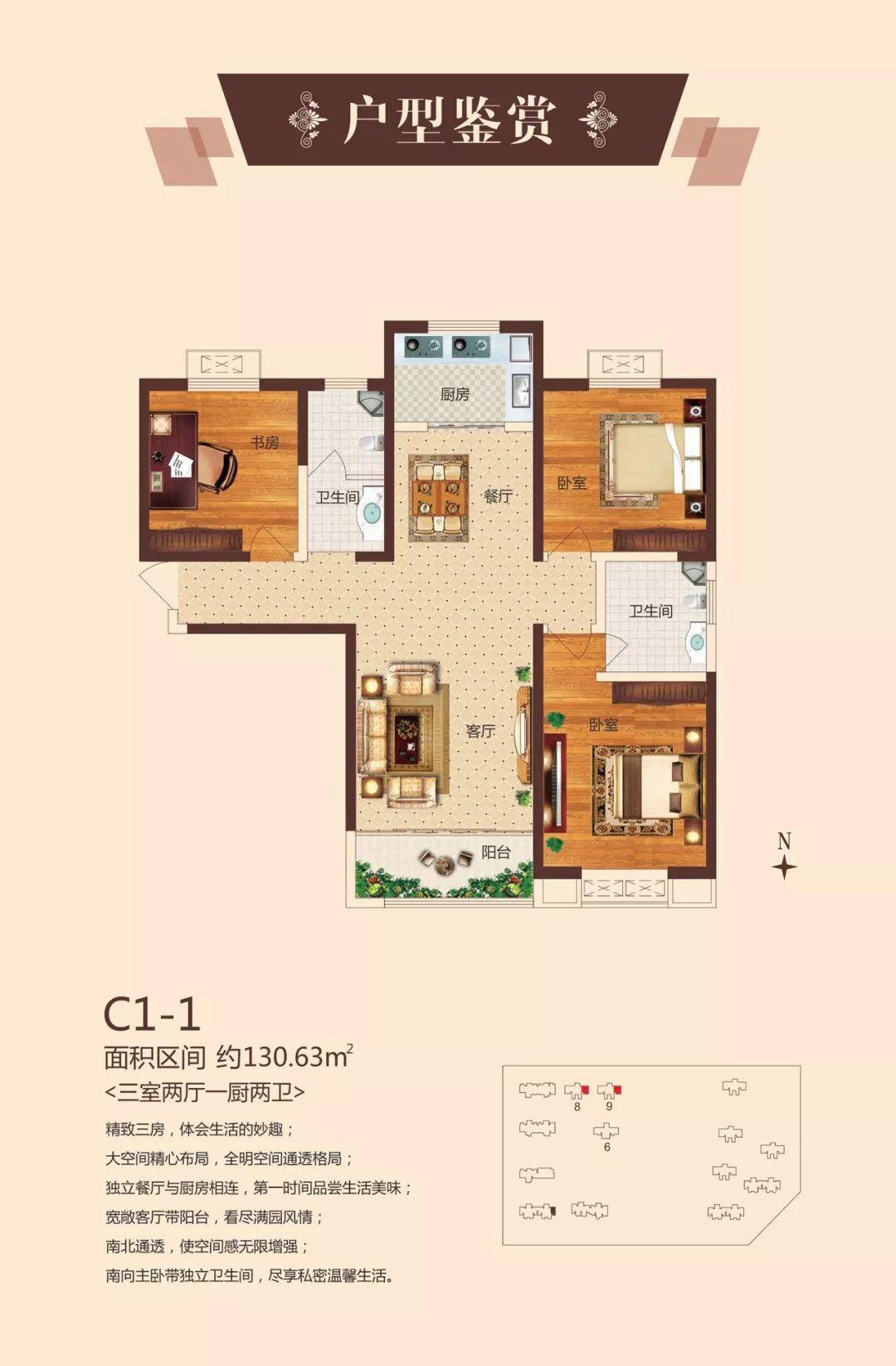高晟福润城8#、9#户型