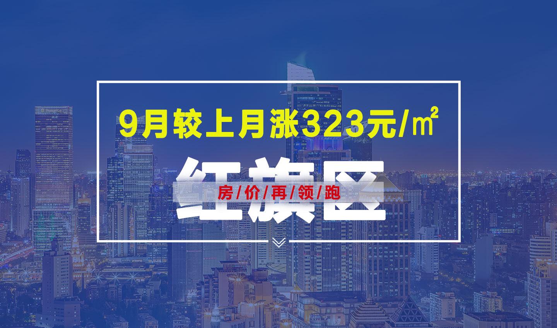 9月红旗区房价再领跑 较上月涨323元/㎡