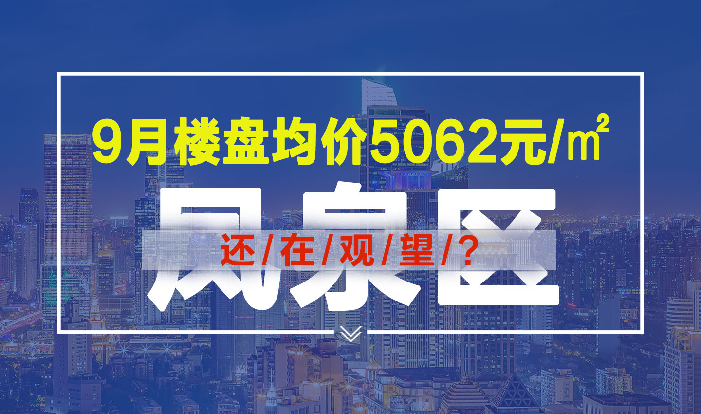 9月凤泉区楼盘均价5062元/㎡ 还在观望,坐等涨价?