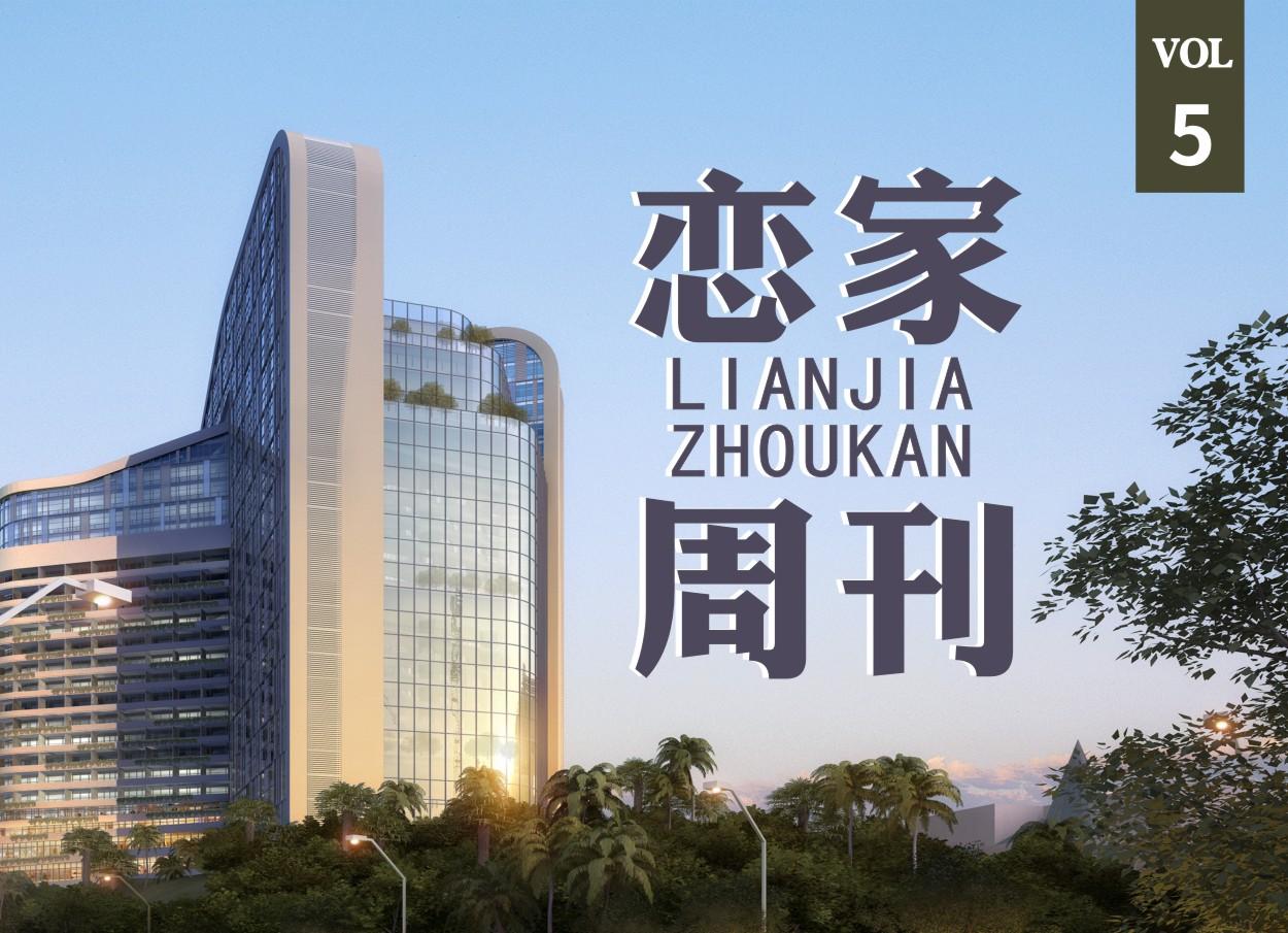 恋家周刊 国庆七天乐,小长假期间都有哪些利好?