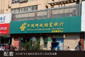 邮政储蓄银行