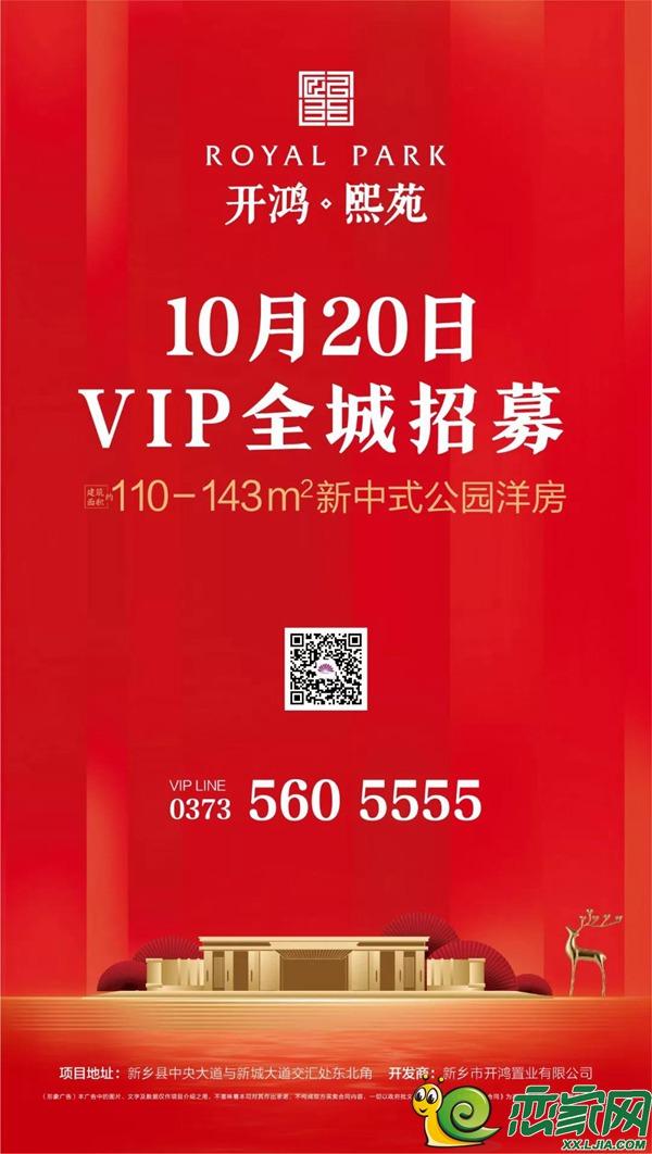 开鸿熙苑 10月20日VIP会员招募全城盛启