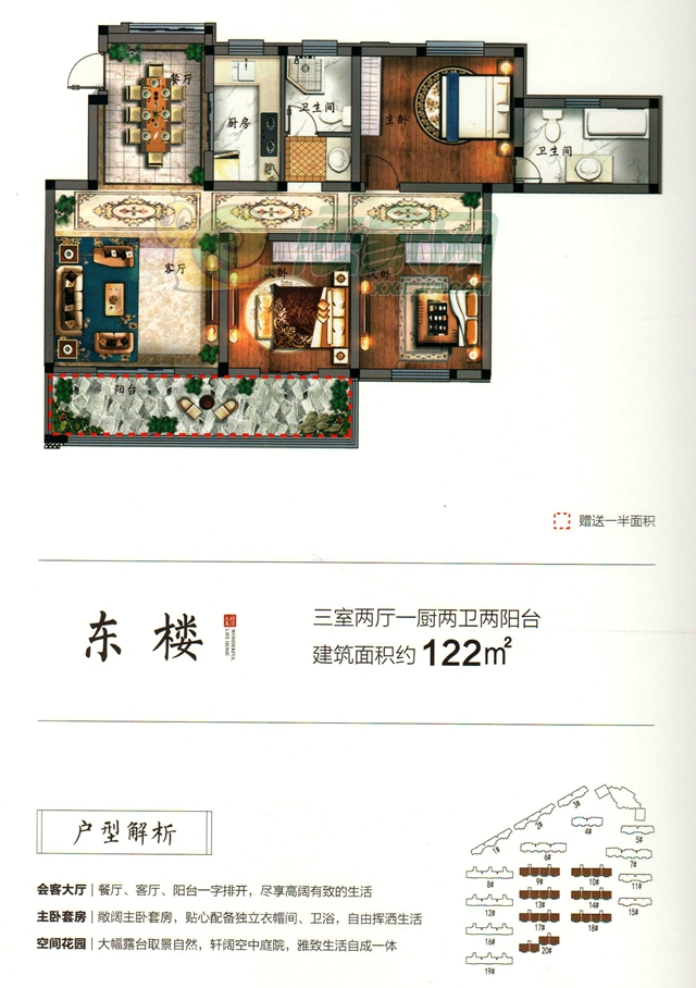 美好生活家园-东楼户型