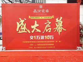 2018.11.7鑫洤龙禧售楼部开放