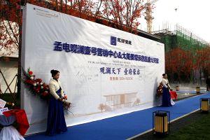 11月18日孟电观澜壹号展厅开放