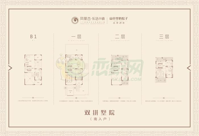 凤凰乐活小镇双拼墅院(南入户)