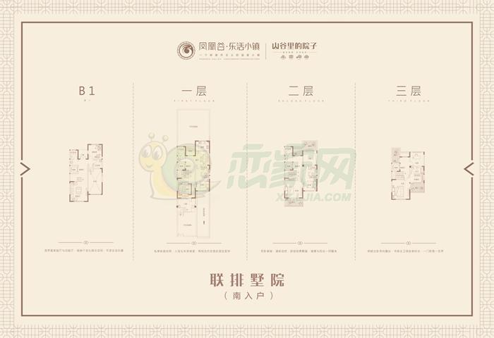 凤凰乐活小镇联排墅院(南入户)