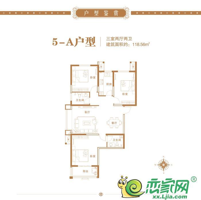 宇信凯旋公馆5-A户型
