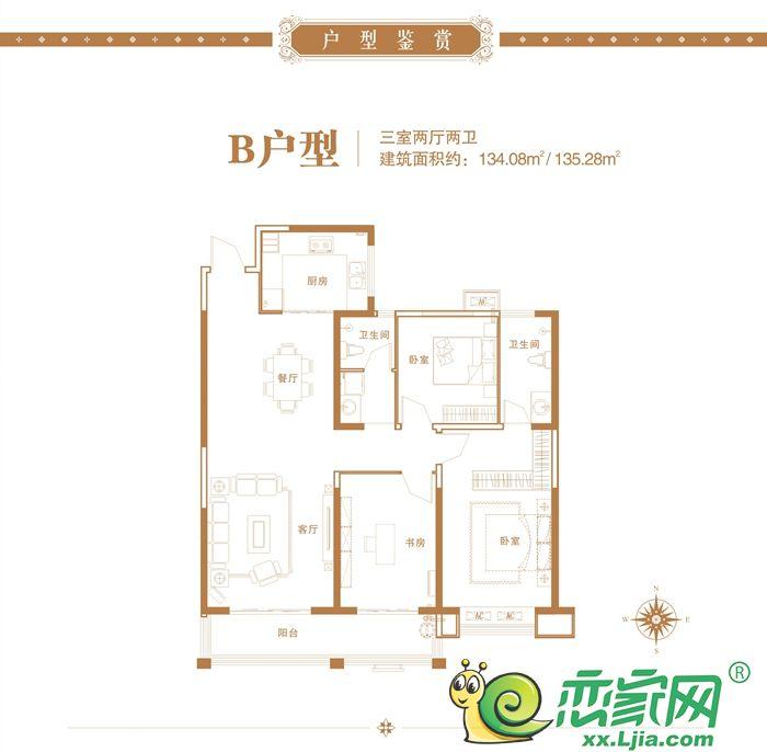 宇信凯旋公馆B户型