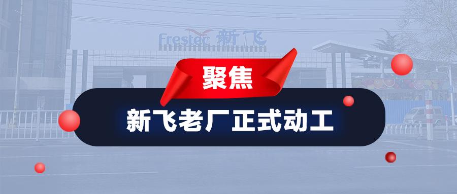 聚焦:新乡新飞老厂正式动工!