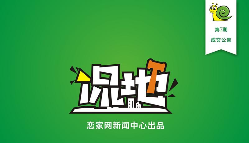【侃地·第7期】向北看!2019新乡土拍(商服用地)首战告捷!