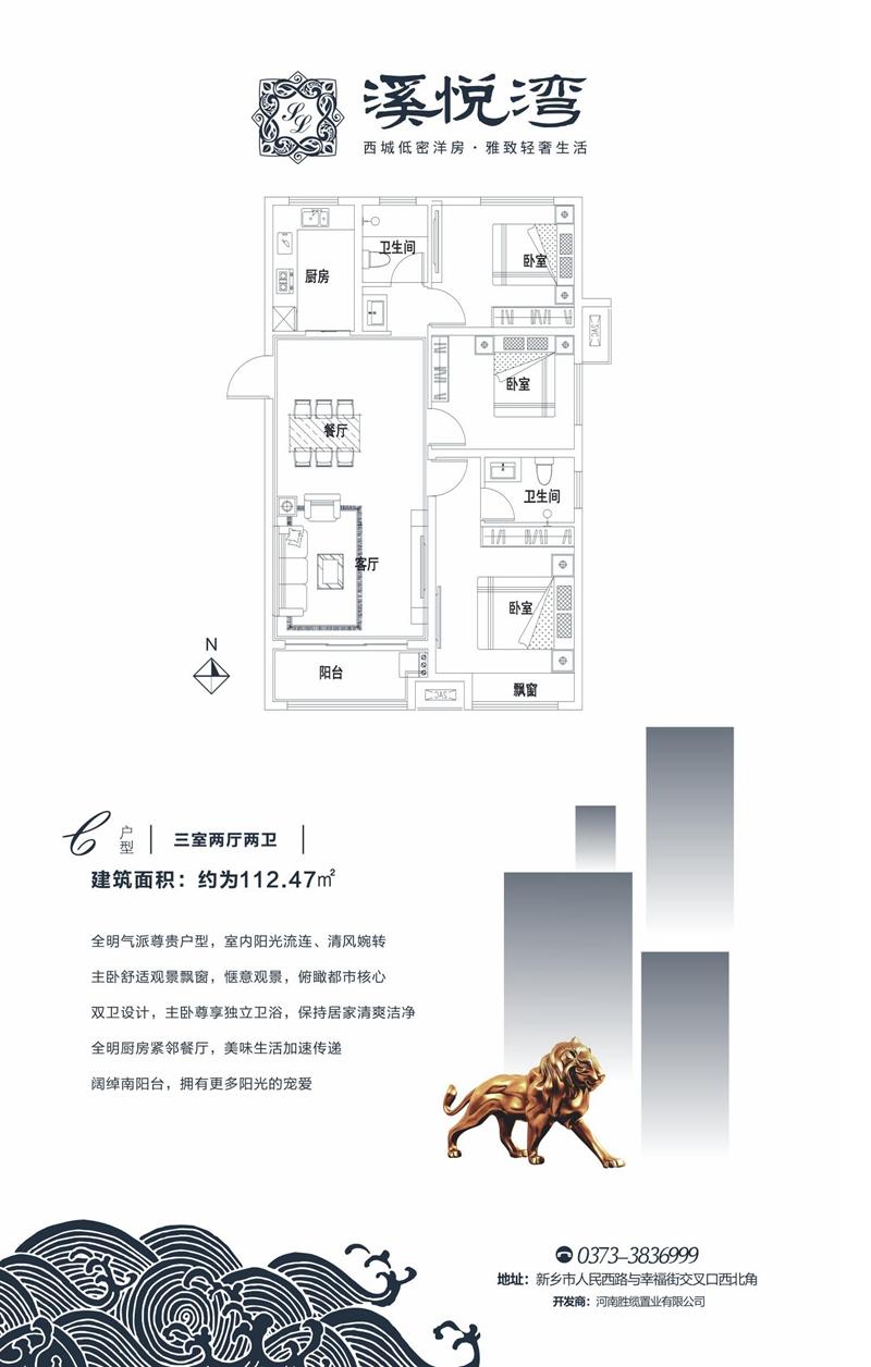 溪悦湾户型112