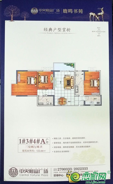 中央财富广场1#、3#、4#A户型