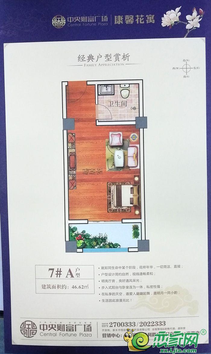 中央财富广场7#A户型