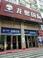 2019.5.17龙熙国际营销中心