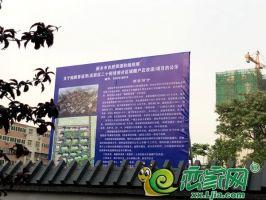 鲲鹏香溪湾公示牌
