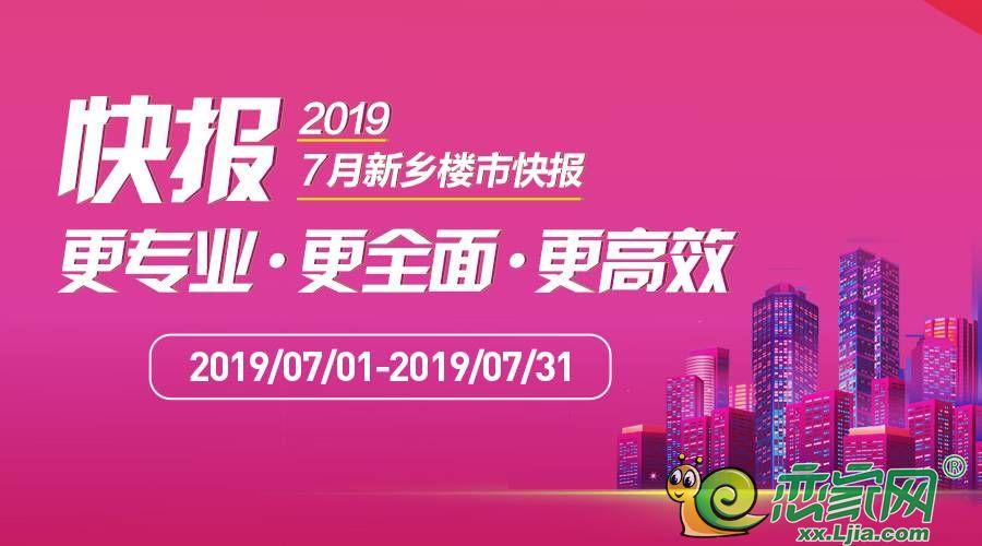 恋家映目直播:7月新乡楼市年中钜惠正在上演