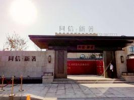 2019.9.21同信新著售楼部