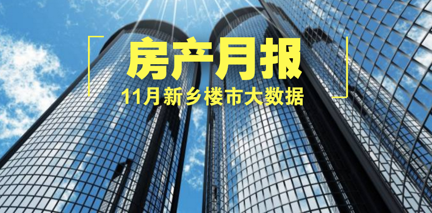 11月月报|65宗土拍+20盘预售,新乡楼市迎供应潮
