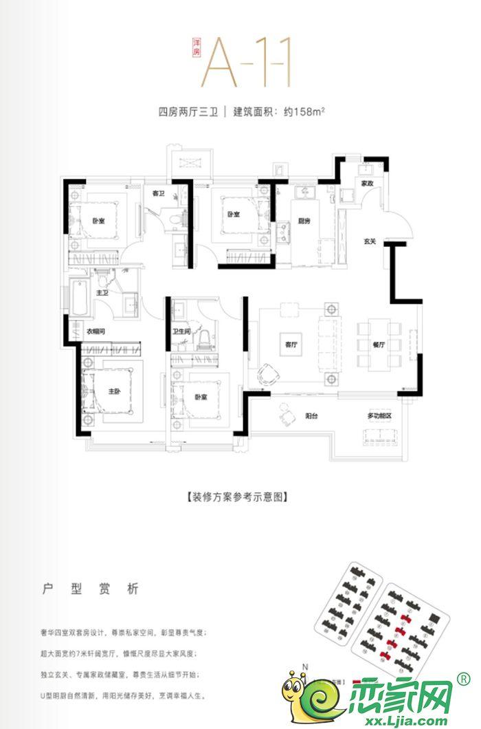 蓝光雍锦王府A-1-1户型