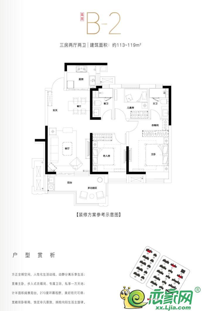 蓝光雍锦王府B-2户型