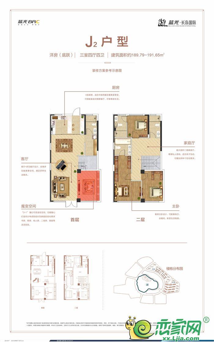 蓝光凤湖长岛国际洋房J2户型