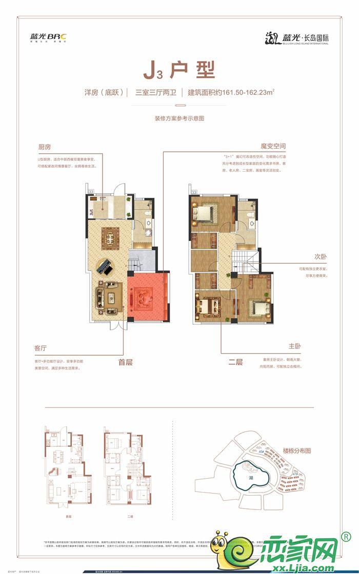 蓝光凤湖长岛国际洋房J3户型