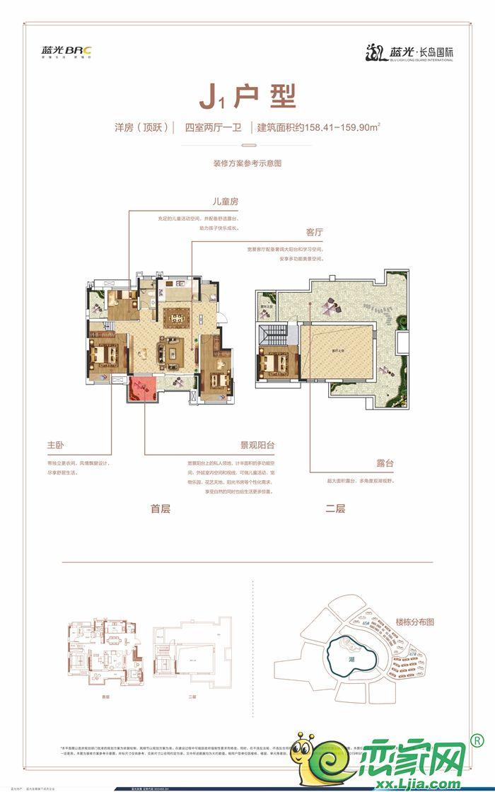 蓝光凤湖长岛国际洋房J1户型
