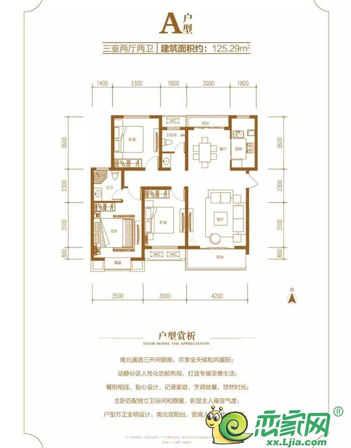 香溪湾A户型图