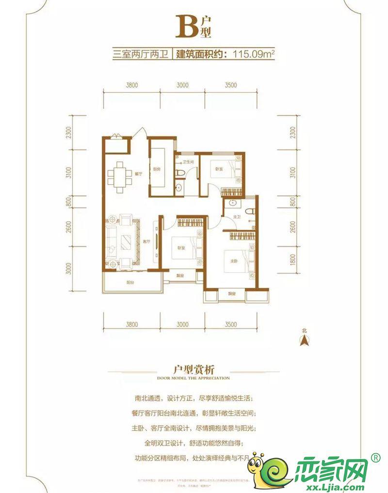 香溪湾B户型图