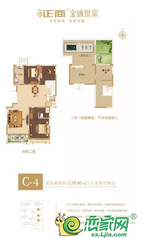 正商金域世家洋房C-4户型