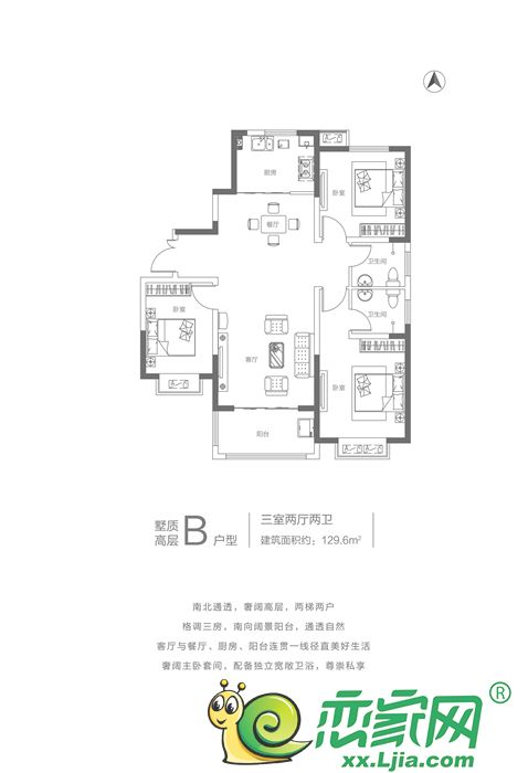 开鸿和院墅质高层B户型