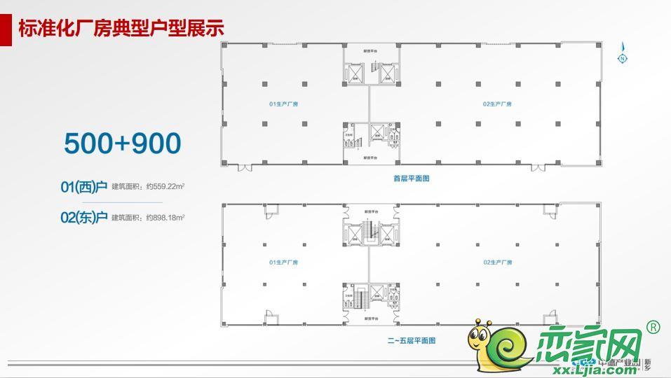 标准化厂房平面图