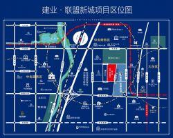建业联盟新城四期区位图